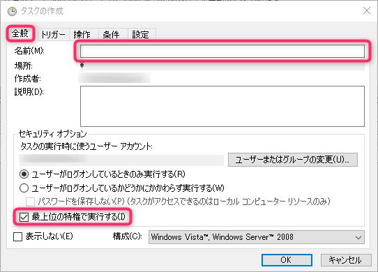 画像に alt 属性が指定されていません。ファイル名: 2020-05-31-screenshot-making-new-task-general-tab.png