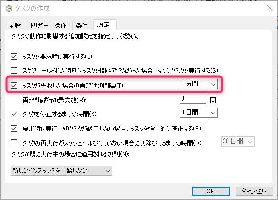 画像に alt 属性が指定されていません。ファイル名: 2020-05-31-screenshot-making-new-task-setting-tab.png