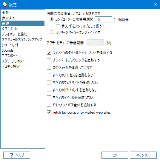 「追跡」の設定画面